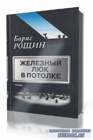 Михаил Рощин. Железный Люк в Потолке (Аудиокнига)