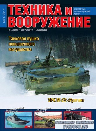 Техника и вооружение №1 (январь 2014)