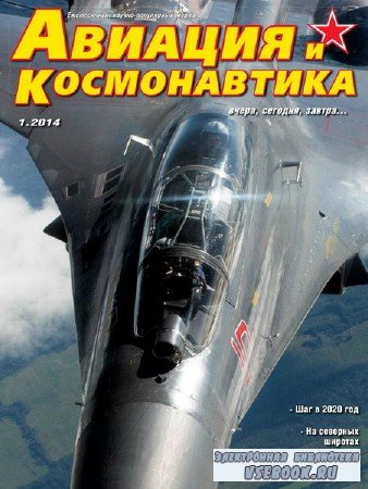 Авиация и космонавтика №1 (январь 2014)