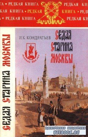 Кондратьев Иван - Седая старина Москвы