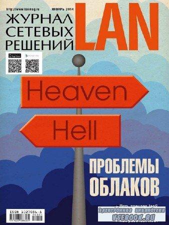 Журнал сетевых решений LAN №1 (январь 2014)