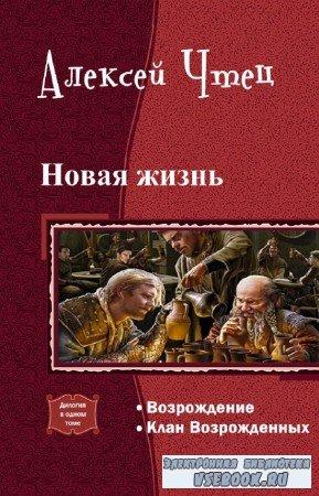 Чтец Алексей - Новая жизнь. Дилогия