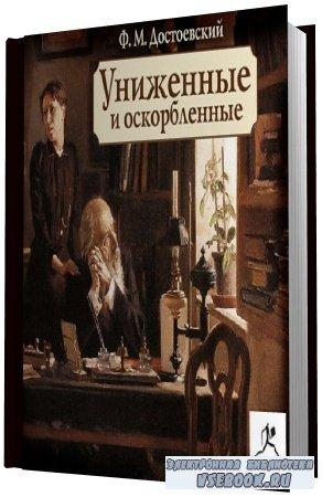 Достоевский Федор.  Униженные и оскорбленные  ( чит. Радциг) (Аудиокнига)