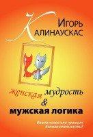 Игорь Калинаускас - Женская мудрость и мужская логика. Война полов или прин ...