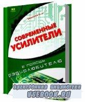 Баширов С.Р. - Современные усилители (2007)
