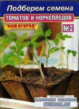 Ваш сад огород – урожай круглый год №2, 2014. Подберём семена томатов и кор ...