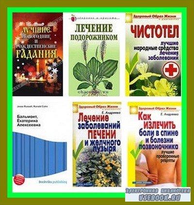 Андреева Екатерина. Сборник книг (11 томов)