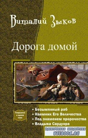Зыков Виталий - Дорога домой. Тетралогия