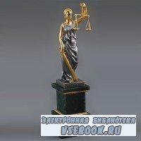 Сборник кодексов Российской Федерации (на 01.09.2013)