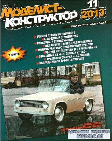Моделист-конструктор №11 (ноябрь 2013)