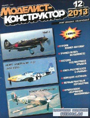Моделист-конструктор №12 (декабрь 2013)