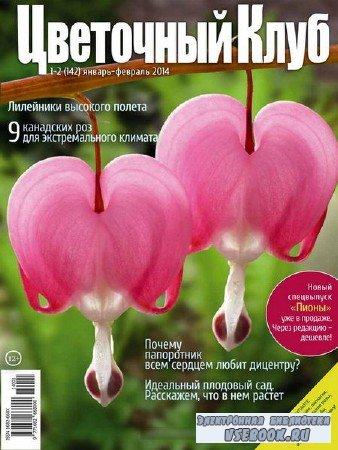 Цветочный клуб №1-2 (январь-февраль 2014)
