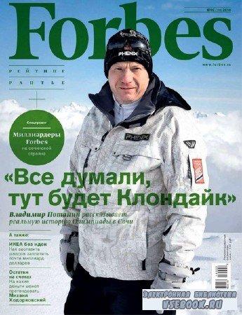 Forbes №2 (февраль 2014) Россия