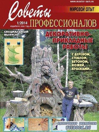 Советы профессионалов №1 (январь-февраль 2014)