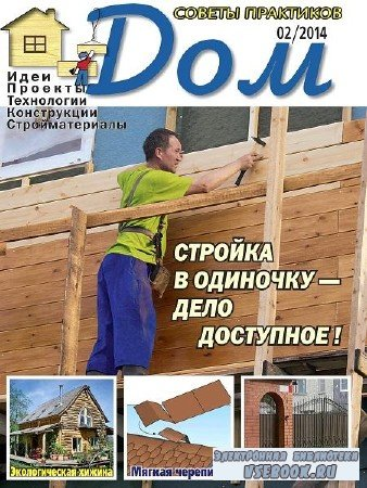 Дом №2 (февраль 2014)