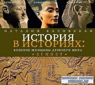 Басовская Наталия - История в историях. Великие женщины древнего мира. Егип ...