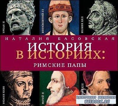 Басовская Наталия - История в историях. Римские папы (Аудиокнига)