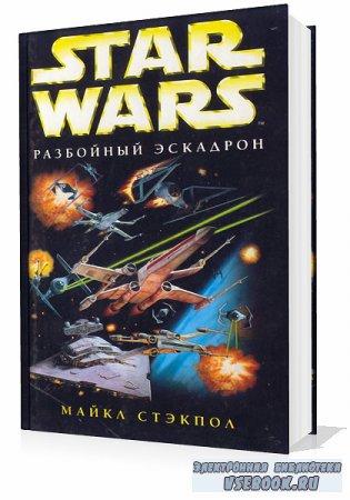 Стэкпол Майкл. Звездные войны. Разбойный эскадрон (Аудиокнига)