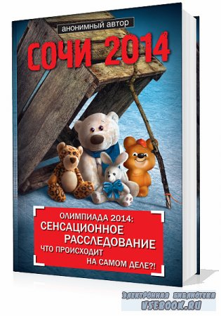 Яременко Николай. Сочи 2014. Олимпиада 2014: сенсационное расследование. Чт ...
