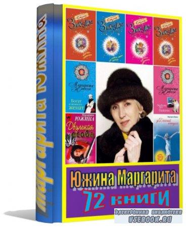 Южина Маргарита (72 книги)