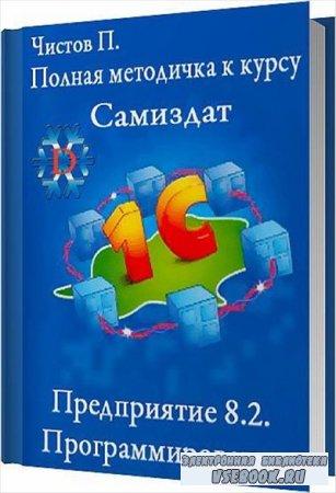 Полная методичка к курсу 1С: Предприятие 8.2. Программирование