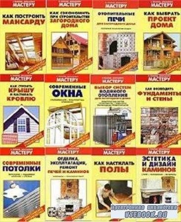 В помощь домашнему мастеру (70 книг)