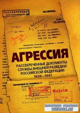Агрессия. Рассекреченные документы Службы внешней разведки Российской Федер ...