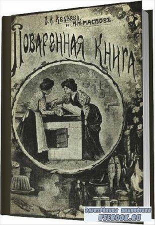 Авдеева Е. А. Маслов Н. Н. - Поваренная книга русской опытной хозяйки (1912 ...