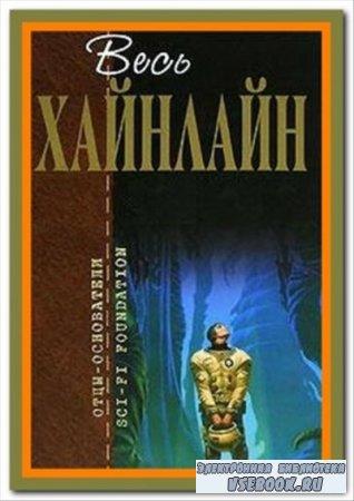 Роберт Энсон Хайнлайн. Сборник произведений (133 тома)
