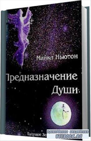 Майкл Ньютон - Предназначение Души (Аудиокнига)