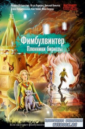 Силин Олег, Вереснев Игорь - Фимбулвинтер. Пленники бирюзы