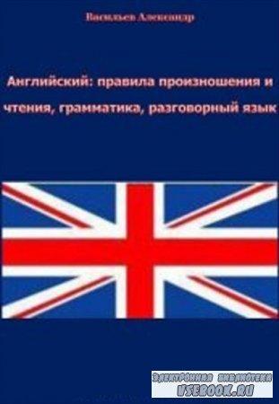 Английский: правила произношения и чтения, грамматика, разговорный язык