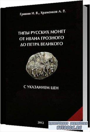 Типы русских монет от Ивана Грозного до Петра Великого с указанием цен