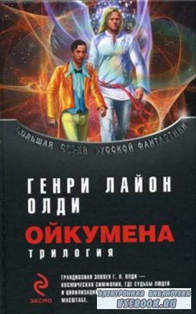 Генри Лайон Олди - Ойкумена. Книги 1-3 (Аудиокнига)