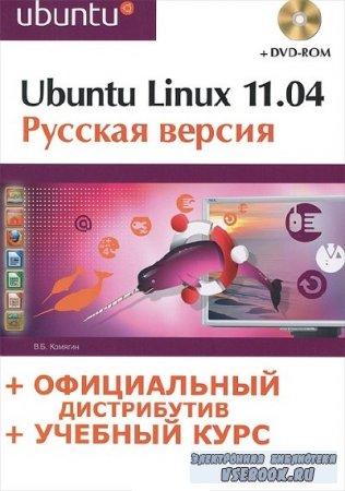Ubuntu Linux 11.04 Русская версия