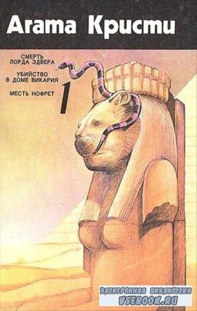 Агата Кристи - Месть Нофрет (аудиокнига)