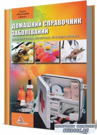 Домашний справочник заболеваний. Диагностика, лечение, профилактика