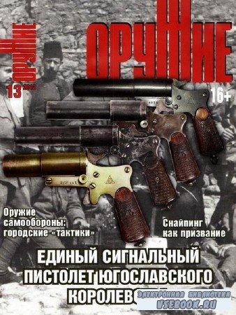 Оружие №13 (2013)