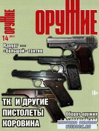 Оружие №14 (2013)