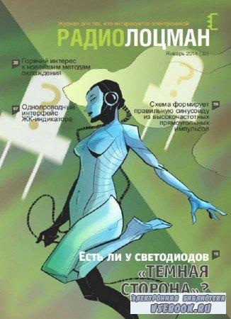 Радиолоцман №1 (январь 2014)