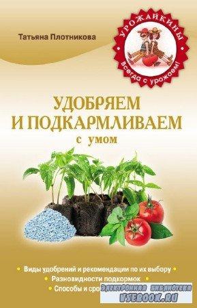 Плотникова Татьяна - Удобряем и подкармливаем с умом