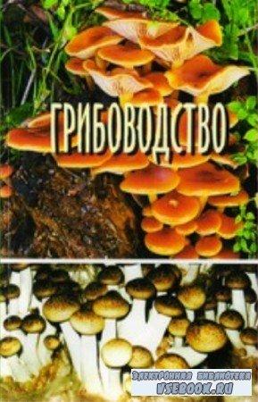 Лобанкова О.Ю., Есаулко А.Н. - Грибоводство