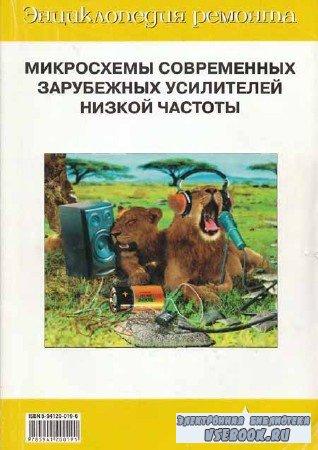 Справочник Микросхемы