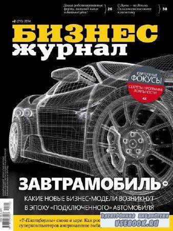 Бизнес журнал №2 (февраль 2014)