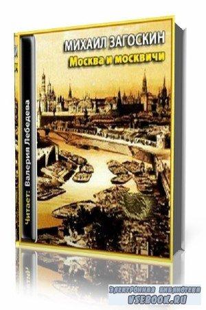 Михаил Загоскин. Москва и москвичи (Аудиокнига)