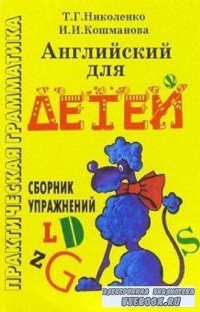 Николенко Т.Г., Кошманова И.И. - Английский для детей. Сборник упражнений