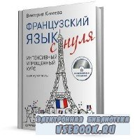 Килеева В. А. - Французский язык с нуля. Интенсивный упрощенный курс (2012)