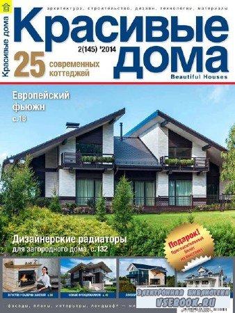 Красивые дома №2 (февраль 2014)