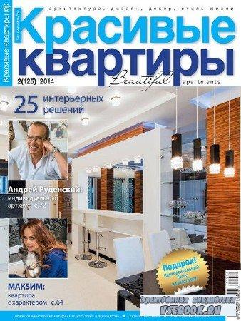 Красивые квартиры №2 (февраль 2014)