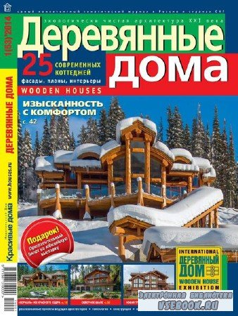 Деревянные дома №1 (53) 2014